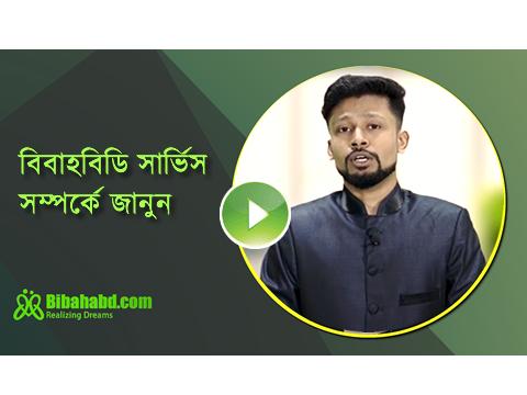 marriage media bangladesh